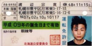 家系図作成代行センター渡辺宗貴7