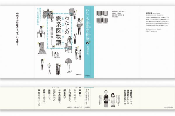 書籍「わたしの家系図物語(ヒストリエ)」4刷目~ヾ(*´∀`*)ノ