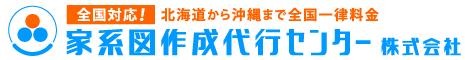 家系図作成代行センター株式会社